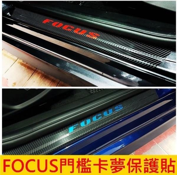 FORD福特【FOCUS迎賓門檻卡夢貼】MK2 MK3.5 MK4 四代 踏板 門飾板保護貼紙 碳纖紋精品