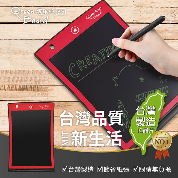 Green Board Plus 8.5吋 電紙板 台灣製 (電子紙 液晶手寫板 電子畫板 練習寫字、留言)-熱情紅