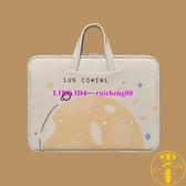 筆電包 手提筆記本包13寸蘋果聯想電腦包女可愛保護套14寸15寸【雲木雜貨】
