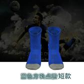 足球襪運動男防滑摩擦短襪過膝長筒襪【奇趣小屋】