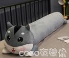 熱賣公仔可愛毛絨玩具玩偶布娃娃大公仔懶人抱枕女生抱著睡覺夾腿床上女孩LX  coco