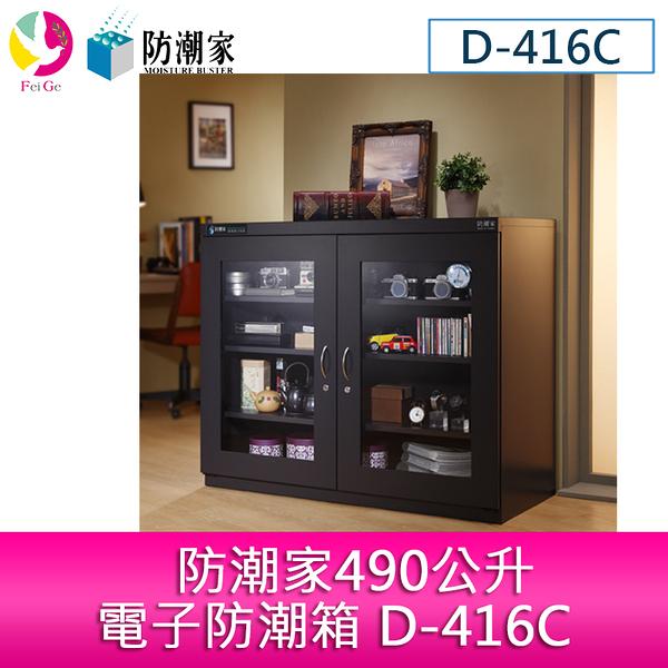 分期零利率 防潮家490公升電子防潮箱 D-416C