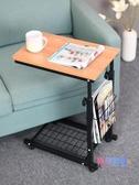 邊几 北歐簡約現代可移動床邊桌升降小茶几邊几懶人電腦桌沙發邊小書桌JY【618大促銷】
