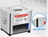 不銹鋼商用電動切肉機切片機切絲全自動家用絞肉丁切肉片機切菜機 220V HM 范思蓮恩