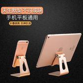 手機支架桌面萬能通用調節手機架子iPad平板床頭手機座看電視懶人【全館免運】