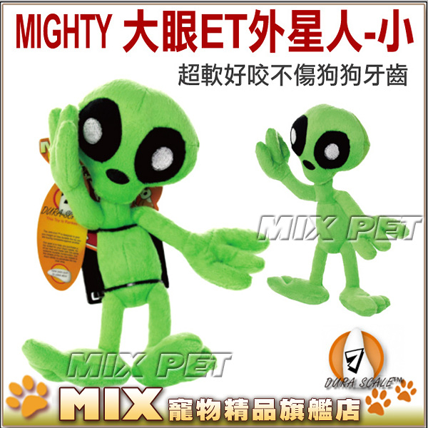 ◆MIX米克斯◆MIGHTY.外星生物系列-大眼ET外星人(小),適合主人與狗狗間的遊戲,能漂浮在水中喔