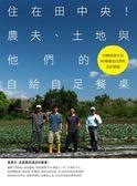 (二手書)住在田中央!農夫、土地與他們的自給自足餐桌