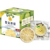 Becky Lemon 憋氣檸檬即時鮮泡檸檬片18g(10片入盒裝)【小三美日】
