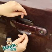 ★7-11限今日299免運★汽車把手保護貼膜 把手保護 防刮 車門保護貼 把手保護【G0070】