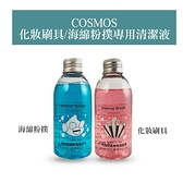 COSMOS 化妝刷具/海綿粉撲專用清潔液 150ml 兩款可選【小紅帽美妝】
