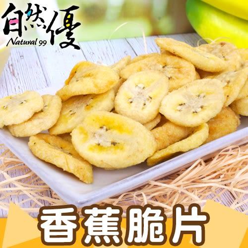 香蕉脆片90g 自然優 日華好物