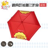 經典奶油獅三折傘