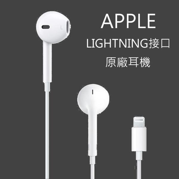 iPhone X 8 7 原廠耳機 可同時通話跟聽音樂 20775
