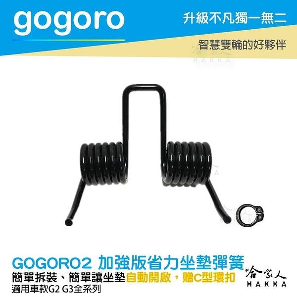 現貨 gogoro2 gogoro3 加強版 座墊彈簧 12圈 椅墊彈簧 GOGORO 坐墊彈簧 坐墊 升級版 哈家人