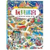 玩具迷宮: 光臨玩具們的奇幻世界!
