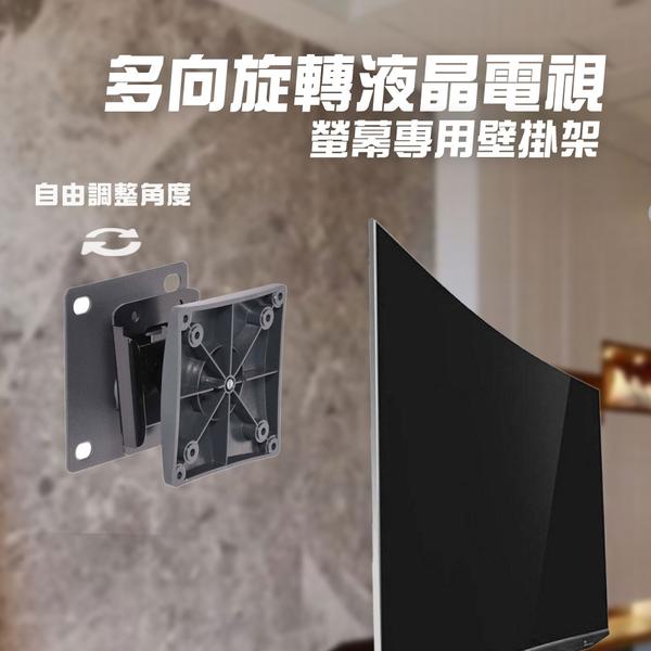 多向旋轉液晶電視螢幕專用壁掛架 電視壁掛 螢幕壁掛 多向旋轉 省空間 耐重15kg 可多角度調整