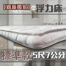 【嘉新名床】浮力床《標準款/7公分/標準雙人5尺》
