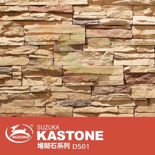 【漆寶】鈴鹿塗料 平磚文化石 DS01經典層砌岩系列(整箱裝)