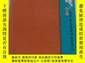 二手書博民逛書店2001年韓語兒童書目錄罕見2001 CHILDREN S BO