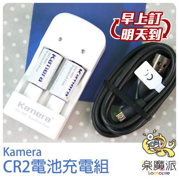 KAMERA CR2 電池 充電組 適用 MINI70 25 50 MP 300 SP-1 Instant Automat 情人節 禮物