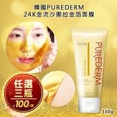 韓國PUREDERM 24K金流沙撕拉金箔面膜 100g