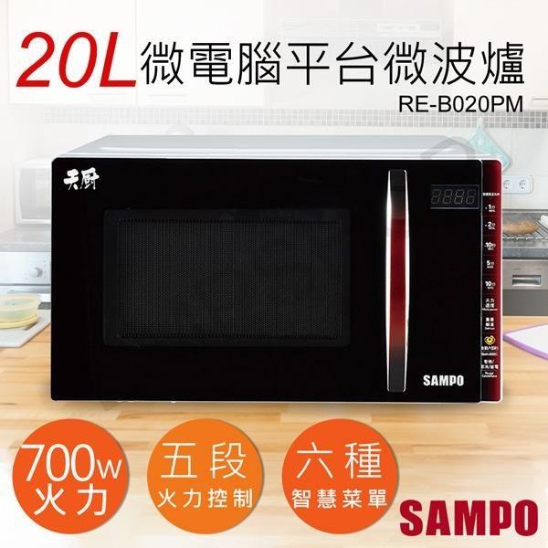 【南紡購物中心】【聲寶SAMPO】20L天廚微電腦平台微波爐 RE-B020PM