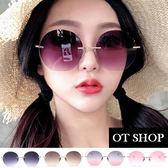 OT SHOP 太陽眼鏡‧韓系 不規則圓框無框抗UV 墨鏡‧漸層黑漸層茶漸層灰粉漸層粉‧ ‧U94