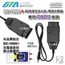 ✚久大電池❚ 麻新電子 SC1000+ SC-1000+ 充電機 原廠配件 OBDII OBD2 接頭 不斷電更換使用