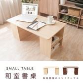 【Hopma】和室書桌/茶几桌-楓木色