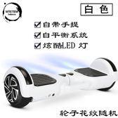 手提兩輪成人體感電動扭扭車兒童學生雙輪代步智能自平衡車小朋友禮物