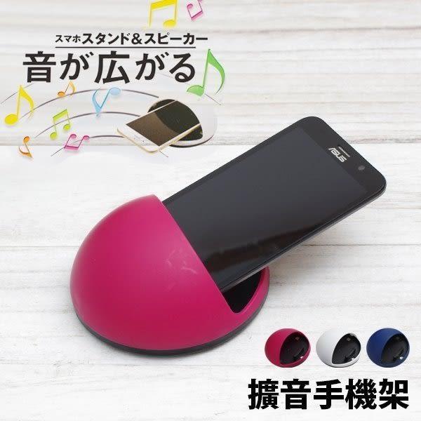 可擴音手機架 MP3音樂播放 車用免持聽筒 手機座 擴音器 圓形喇叭 手機配件【SV5062】BO雜貨