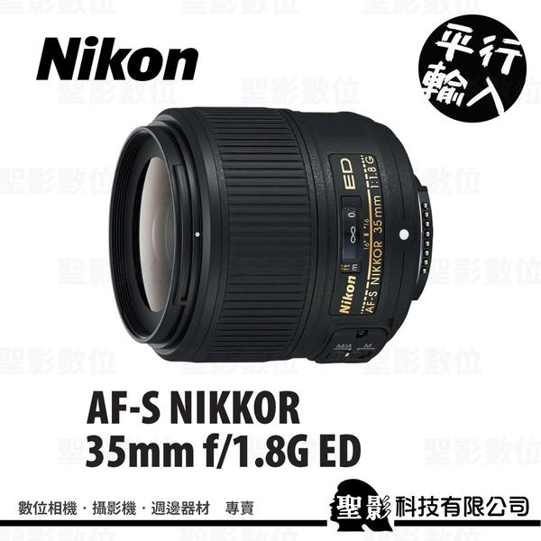 Nikon AF-S 35mm f/1.8G ED 全片幅FX F1.8G 大光圈定焦鏡 (3期0利率)【平行輸入】WW