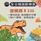 百果山探索樂園 全日暢遊單人優惠票原價700元 限時限量 只要330元