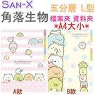 【京之物語】San-X日本角落生物 5分層 A4文件夾 資料夾 檔案夾 L型(兩款) 現貨