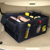 汽車後備箱儲物箱折疊車載置物箱收納箱盒多功能整理箱子車內用品   潮流前線