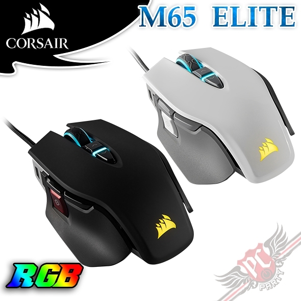 [ PC PARTY ] 海盜船 Corsair M65 RGB Elite 光學滑鼠