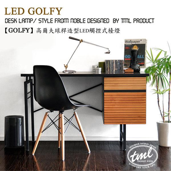 [GOLFY]高爾夫球桿造型LED觸控式檯燈 TML 愛媛家居