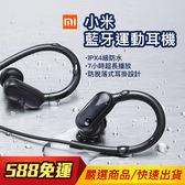 小米 運動 藍牙耳機 IPX4 防水 藍芽連接 一鍵接聽 平衡設計 持久續航 防脫落式 耳掛設計