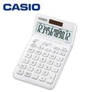 【奇奇文具】CASIO JW-200SC-WE 雪花白12位時尚香檳系列計算機