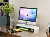 電腦螢幕架 電腦顯示器增高架鍵盤墊高支架托架桌面收納架電腦底座架子置物架 俏腳丫