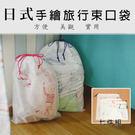日式手繪旅行束口袋七件組
