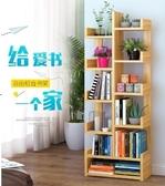 書櫃 書架 收納 簡易書櫃書架簡約現代落地置物架子組裝學生書櫃創意小書架組合櫃 DF