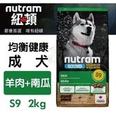 *KING*紐頓nutram 均衡健康成犬 S9 羊肉+南瓜 2kg/包 犬飼料