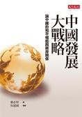(二手書)中國發展大戰略:論中國的和平崛起與兩岸關係