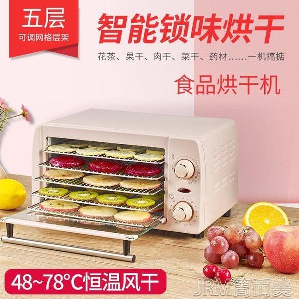防漏神器學生多功能衛生食物烘乾機乾果機果蔬水果可調節風乾香菇 快速出貨