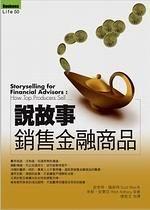 二手書博民逛書店《說故事銷售金融商品--Storyselling for Fin