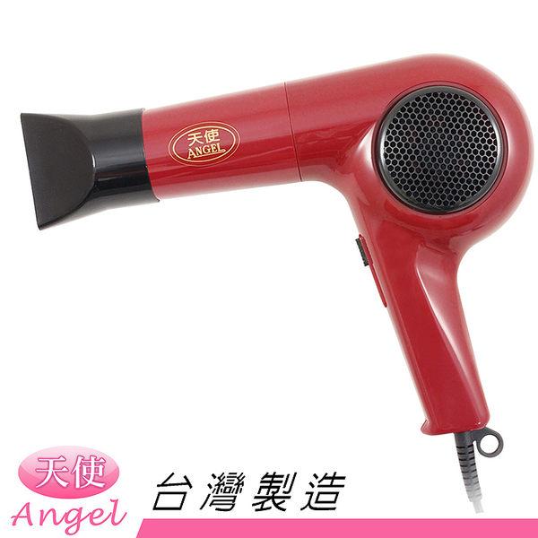快速出貨★台灣製造  天使三段式吹風機 (A-980S)