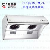 【PK廚浴生活館】高雄喜特麗 JT-1991L 斜背式排油煙機 抽油煙機 實體店面 可刷卡