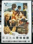 挖寶二手片-0B05-296-正版DVD-電影【歡迎光臨愛情餐廳】-菲奧娜拉弗拉納根 揚科奈特 史蒂芬雷(直