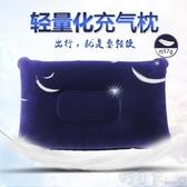 戶外充氣枕頭腰枕頭枕旅行枕 便攜睡枕飛機靠枕旅遊吹氣枕頭頸枕-完美
